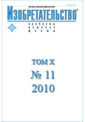 Изобретательство : проблемы, решения, факты: журнал. 2010. Т. X, № 11