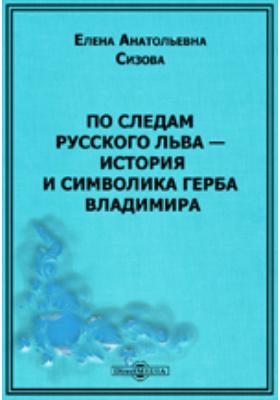 По следам русского льва - история и символика герба Владимира