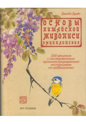 Основы китайской живописи = The Chinese Brush Painting : Энциклопедия
