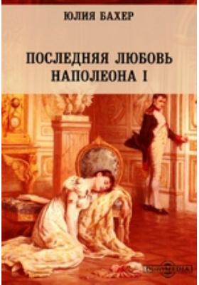 Последняя любовь Наполеона I: художественная литература
