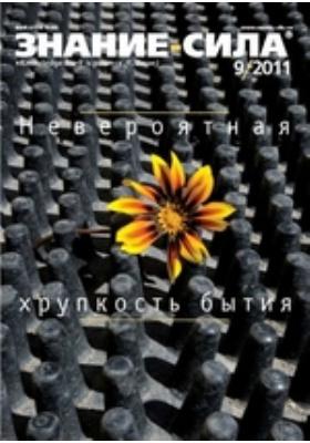 Знание-сила: журнал. 2011. № 9