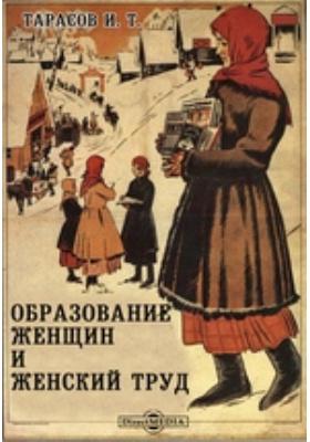 Образование женщин и женский труд