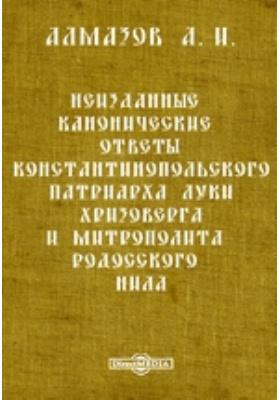 Неизданные канонические ответы Константинопольского патриарха Луки Хризоверга и митрополита Родосского Нила