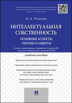 Интеллектуальная собственность : основные аспекты охраны и защиты: учебное пособие