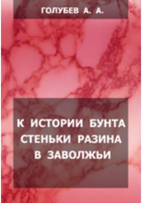 К истории бунта Стеньки Разина в Заволжьи