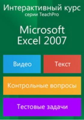 Microsoft Excel 2007. Полный курс