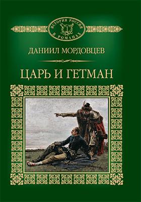 Т. 111. Царь и гетман: художественная литература