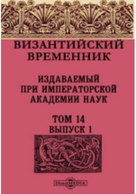 Византийский временник : издаваемый при Императорской Академии Наук. 1908. Т. 14, Вып. 1