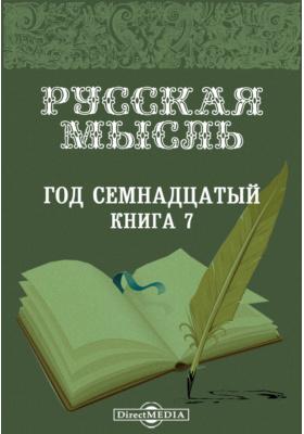 Русская мысль : Год семнадцатый. 1896. Книга 7