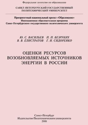 Оценки ресурсов возобновляемых источников энергии в России: учебное пособие