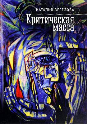 Критическая масса: художественная литература