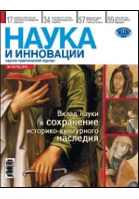 Наука и инновации: журнал. 2012. № 10(116)