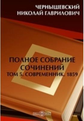 Полное собрание сочинений c 4 портретами 1859. Отдел