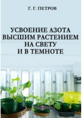 Усвоение азота высшим растением на свету и в темноте