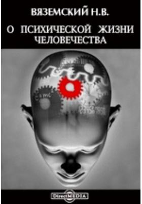 О психической жизни человечества: публицистика