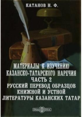 Материалы к изучению казанско-татарского наречия, Ч. 2. Русский перевод образцов книжной и устной литературы казанских татар