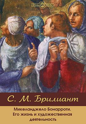 Микеланджело Буонарроти. Его жизнь и художественная деятельность: биографический очерк