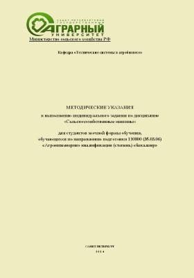 Методические указания к выполнению индивидуального задания по дисциплине
