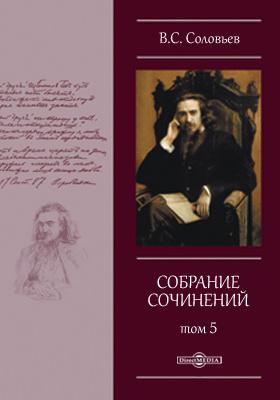 Собрание сочинений Владимира Сергеевича Соловьева. В 10 т. Том 5. 1883-1892 гг