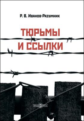 Тюрьмы и ссылки: публицистика
