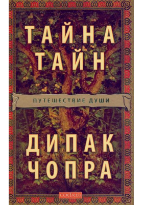 Тайна Тайн = How to Know Gold. The Soul's Journey into the Mystery of Mysteries : Путешествие души