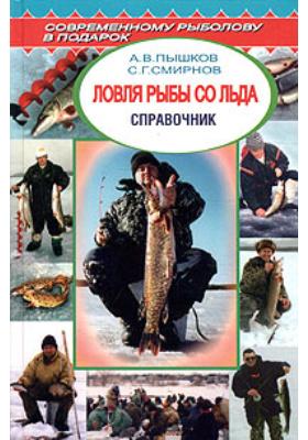 Ловля рыбы со льда