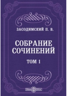 Собрание сочинений. Т. 1