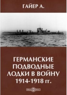 Германские подводные лодки в войну 1914-1918 гг