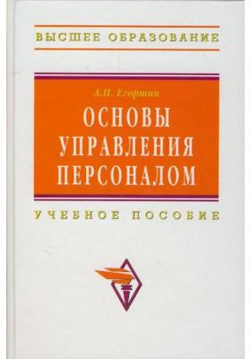Основы управления персоналом : Учебное пособие. 3-е издание, переработанное и дополненное
