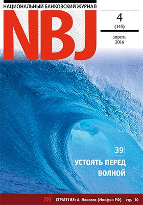 Национальный Банковский Журнал. 2016. № 4(145)