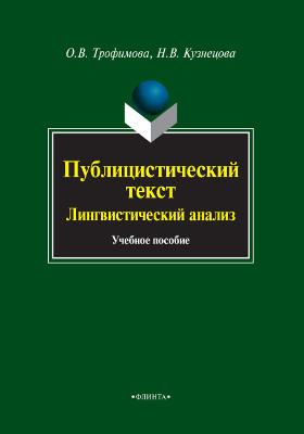 Публицистический текст : лингвистический анализ: учебное пособие