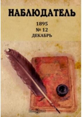 Наблюдатель: журнал. 1895. № 12, Декабрь