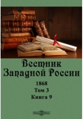 Вестник Западной России: журнал. 1868. Т. 3, Книга 9