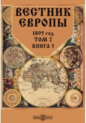 Вестник Европы: журнал. 1895. Т. 2, Книга 3, Март