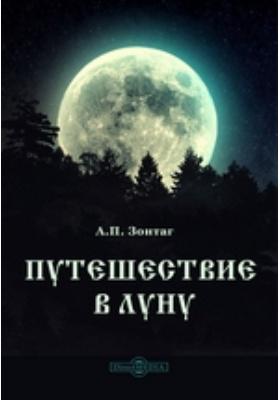 Путешествие в луну: художественная литература
