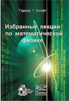 Избранные лекции по математической физике