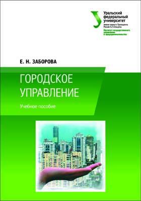 Городское управление: учебное пособие