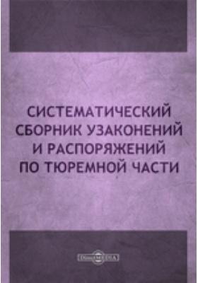 Систематический сборник узаконений и распоряжений по тюремной части
