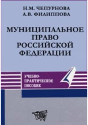 Муниципальное право Российской Федерации: учебно-практическое пособие