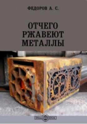 Отчего ржавеют металлы