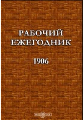 Рабочий ежегодник : 1906