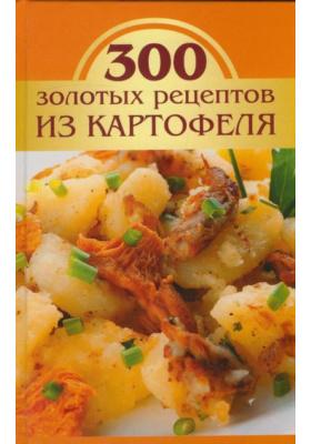 300 золотых рецептов из картофеля