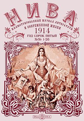 Нива : иллюстрированный журнал литературы и современной жизни. Год сорок пятый. 1914. № 1-26