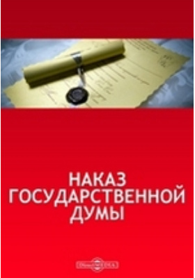 Наказ Государственной Думы
