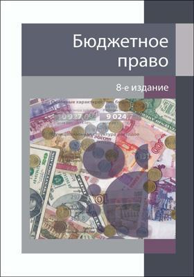 Бюджетное право: учебное пособие