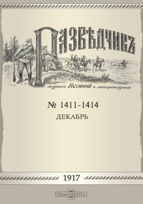 Разведчик: журнал. 1917. №№ 1411-1414, Декабрь