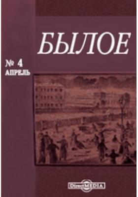Былое. 1906. № 4. Апрель