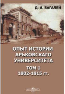 Опыт истории Харьковского Университета: монография. Т. 1. 1802-1815 гг