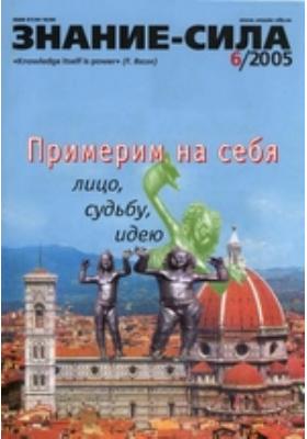 Знание-сила. 2005. № 6