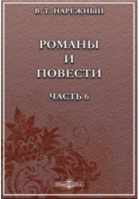 Романы и повести, Ч. 6